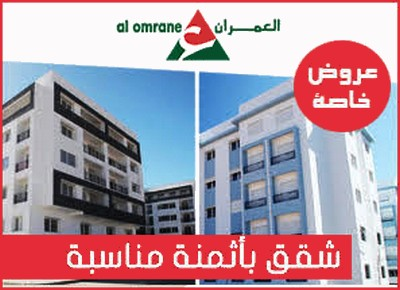 العمران