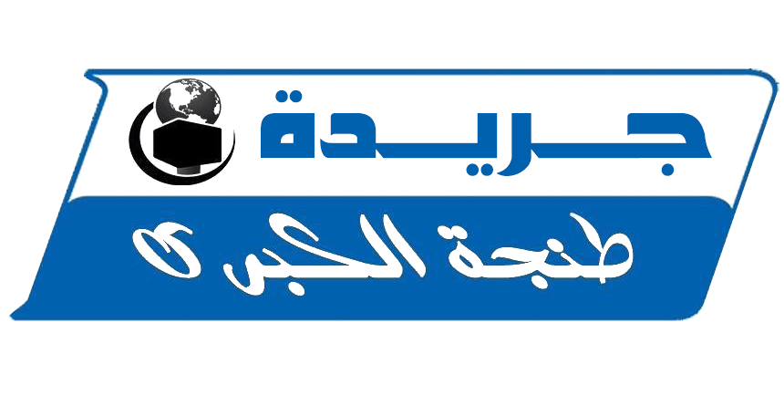 جريدة طنجة الكبرى | Tanja el Kobra tv